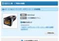 レーダー探知機(ユピテルS555si)の内蔵電池交換、不具合解消
