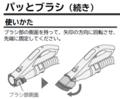 日立クリーナー CV-PC30とCV-PD30の違いを比較する(紙パック式掃除機 か