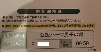f:id:hidechi48:20170116195930j:plain