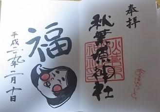 f:id:hidechi48:20170210233205j:plain