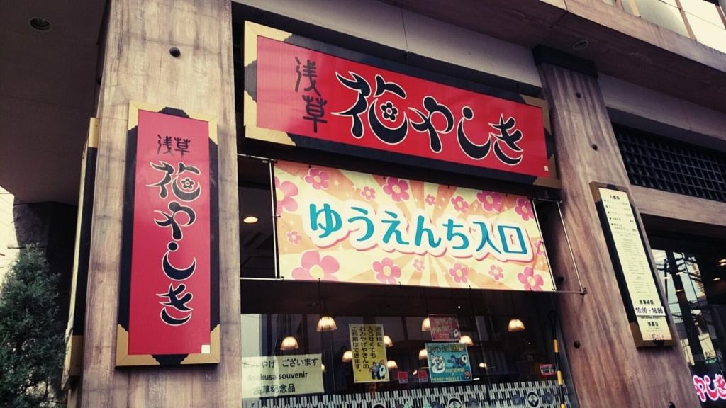 f:id:hidechichi:20170915213311j:plain
