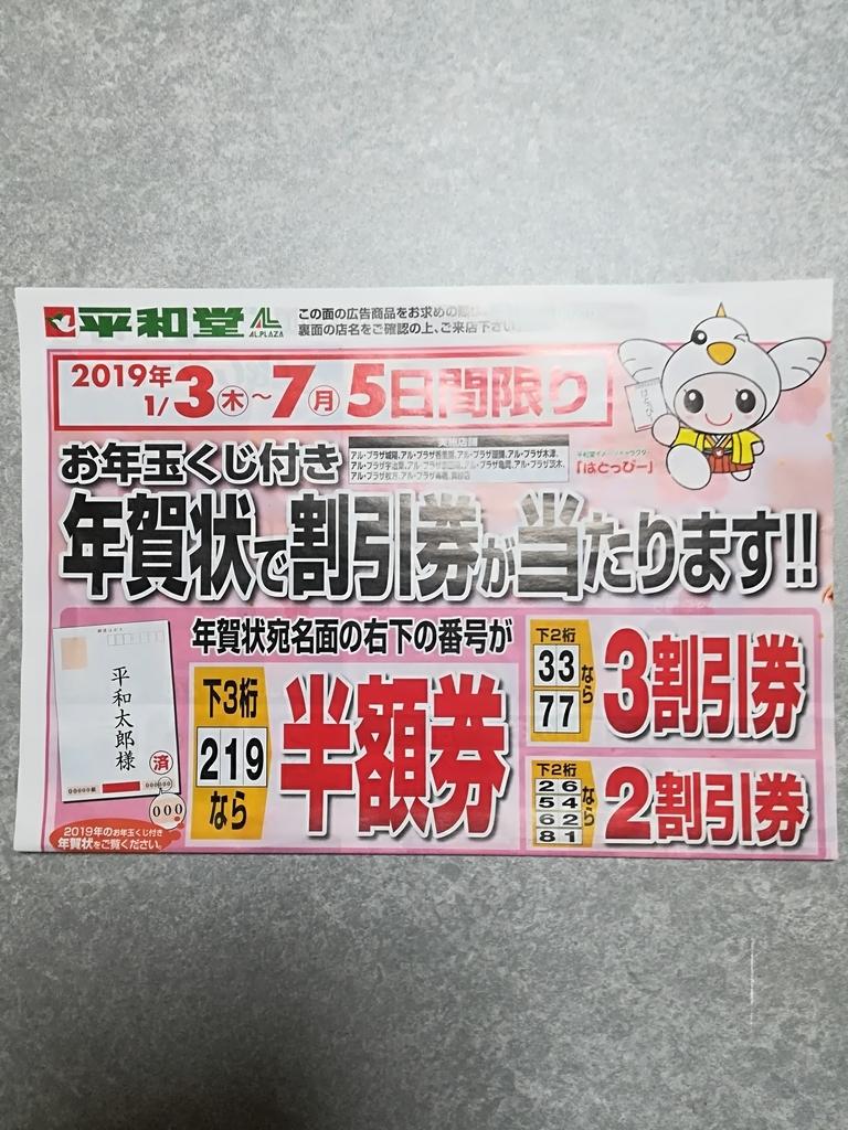 f:id:hidejirokun:20190103112814j:plain