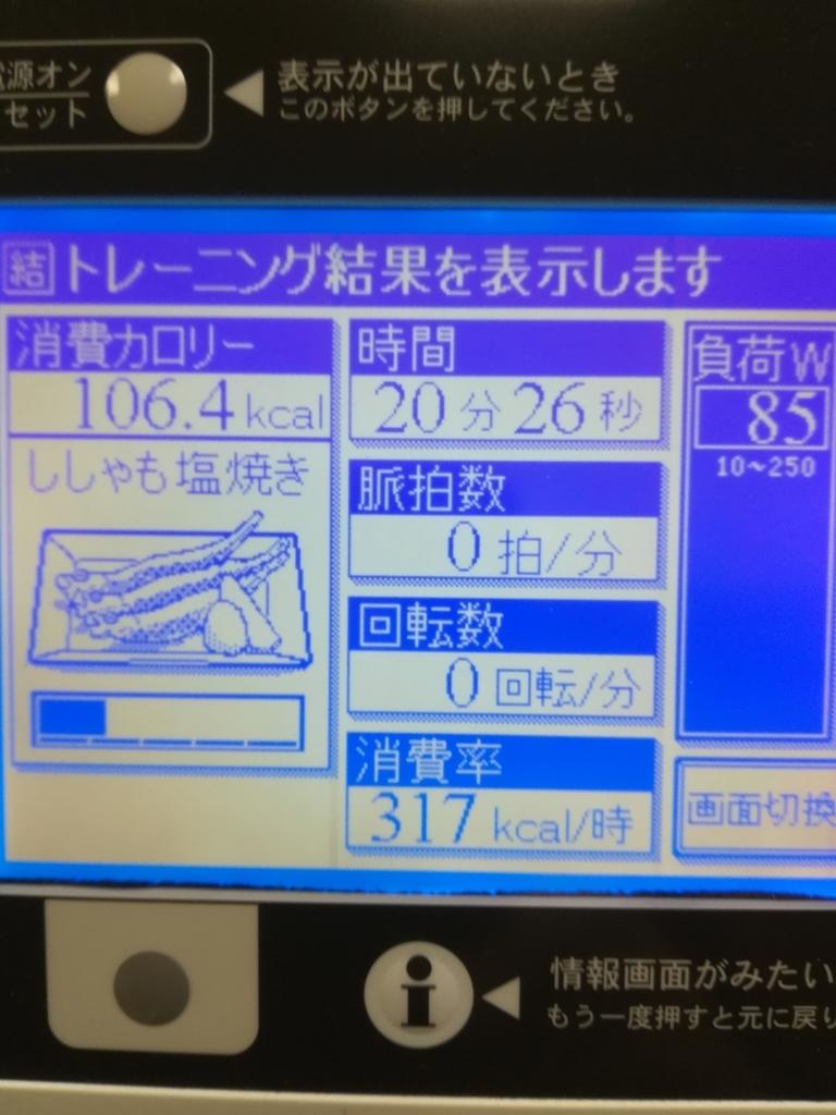 f:id:hidejirokun:20190104163631j:plain