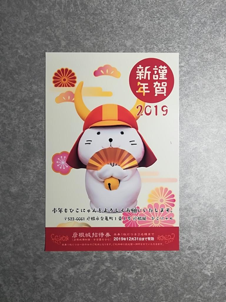 f:id:hidejirokun:20190116174655j:plain