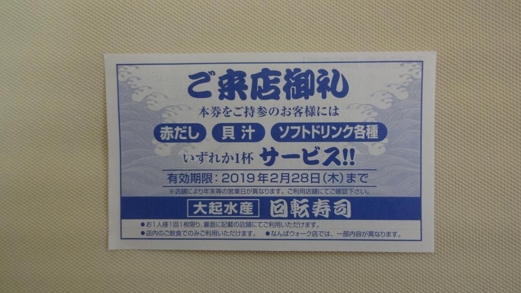 f:id:hidejirokun:20190205162442j:plain