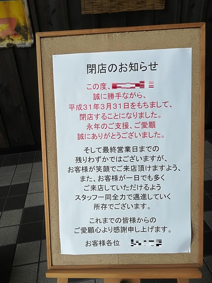 f:id:hidejirokun:20190316152229j:plain