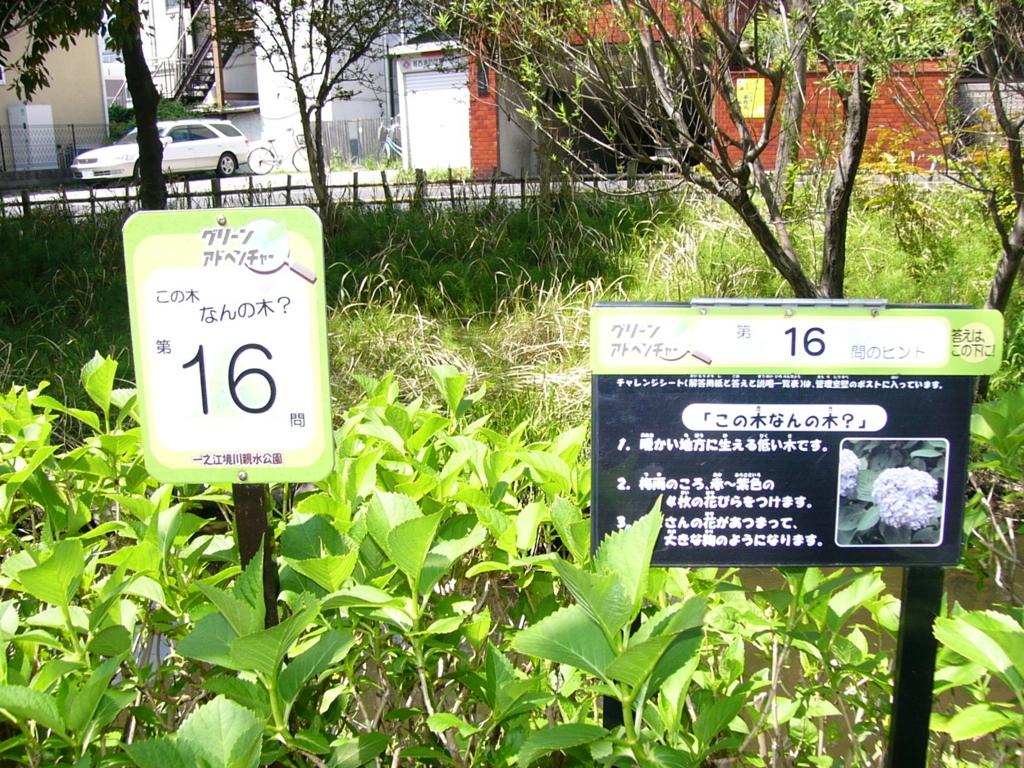 f:id:hideki-sansho:20170829090846j:plain