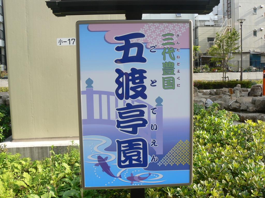 f:id:hideki-sansho:20170830135330j:plain