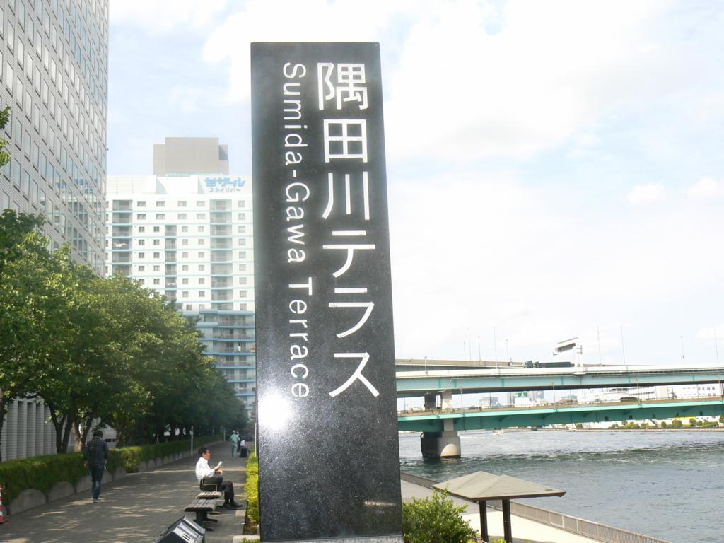 f:id:hideki-sansho:20170905221232j:plain