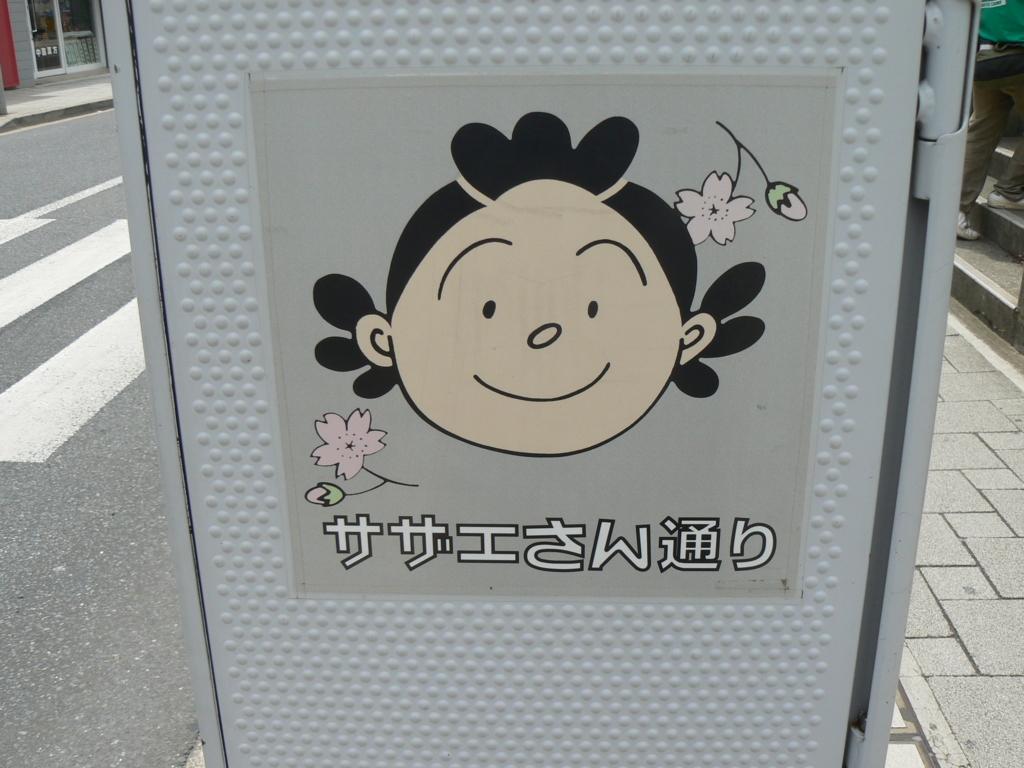 f:id:hideki-sansho:20171001110939j:plain