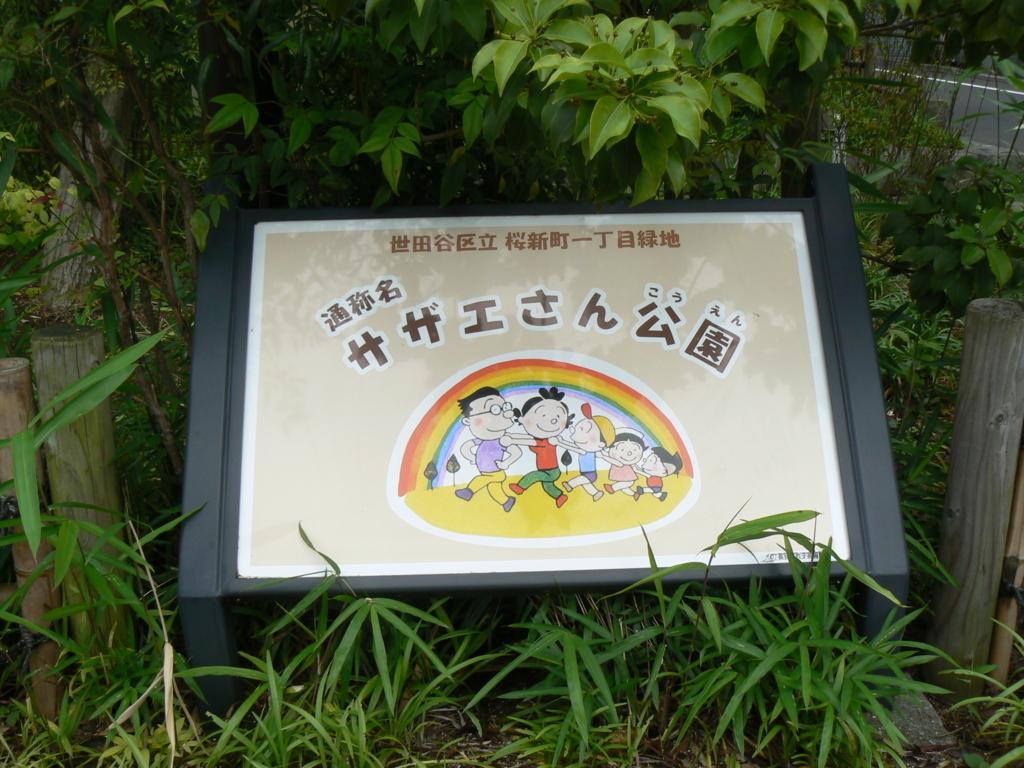 f:id:hideki-sansho:20171001111232j:plain