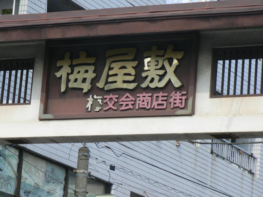 f:id:hideki-sansho:20171001200148j:plain