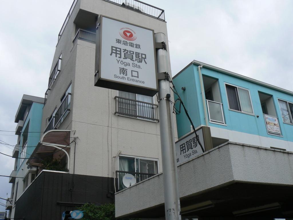 f:id:hideki-sansho:20171003185250j:plain