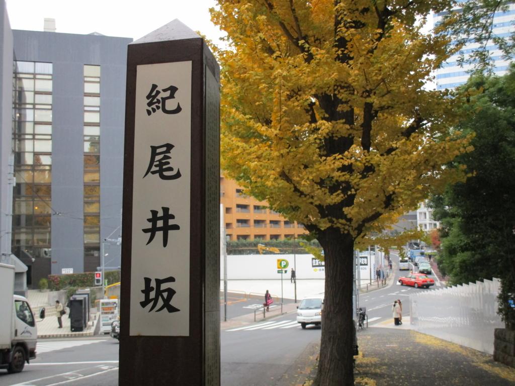 f:id:hideki-sansho:20171208222138j:plain