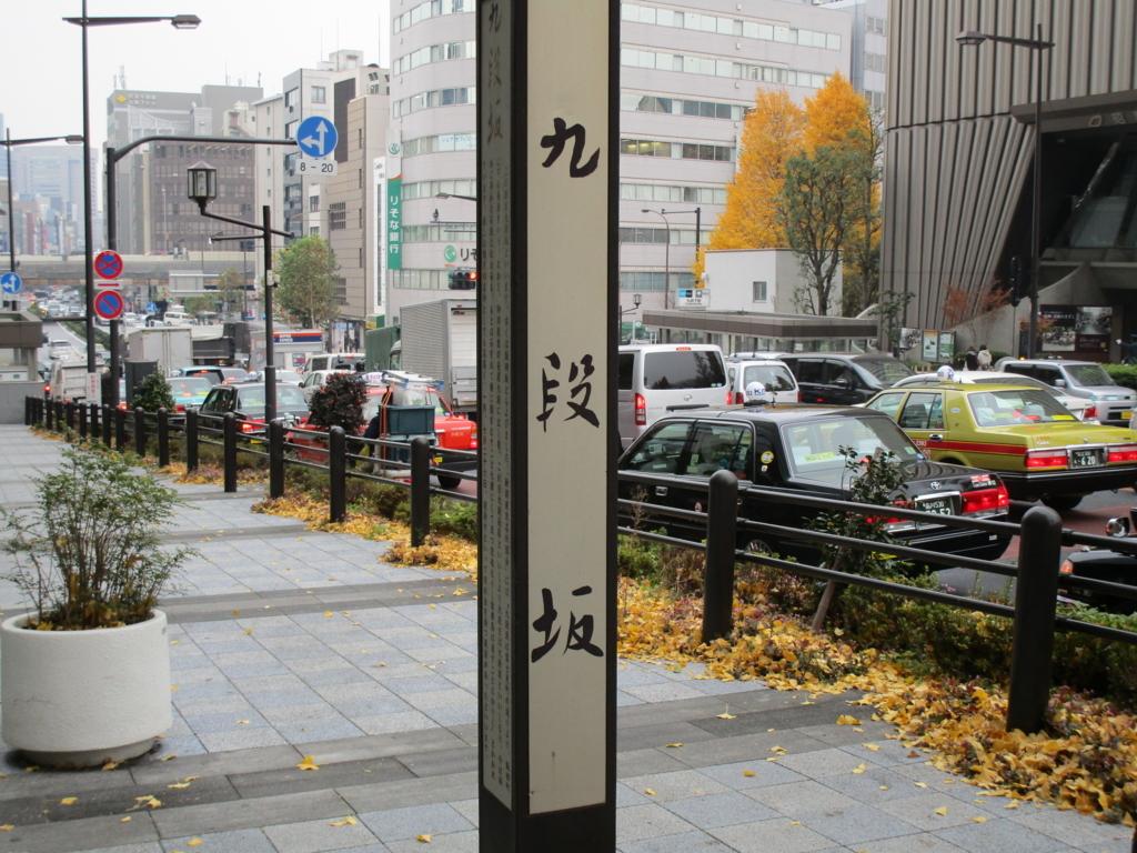 f:id:hideki-sansho:20171208224121j:plain