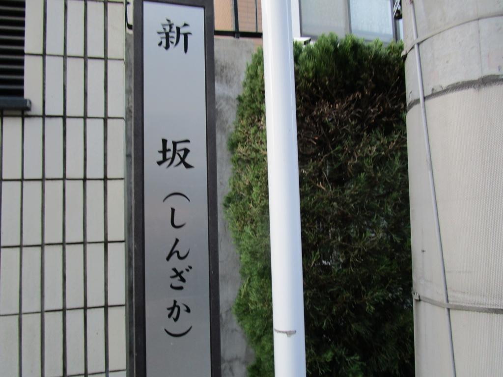 f:id:hideki-sansho:20171209205206j:plain