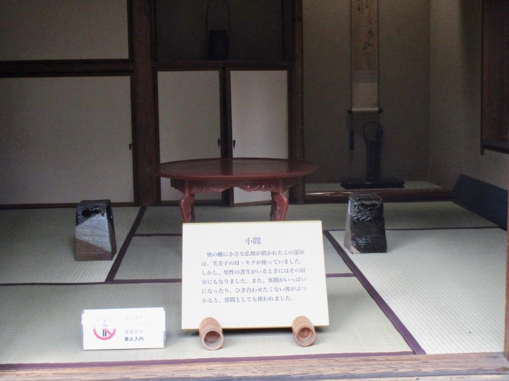 f:id:hideki-sansho:20171215155834j:plain