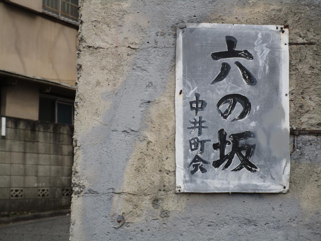 f:id:hideki-sansho:20171215160110j:plain