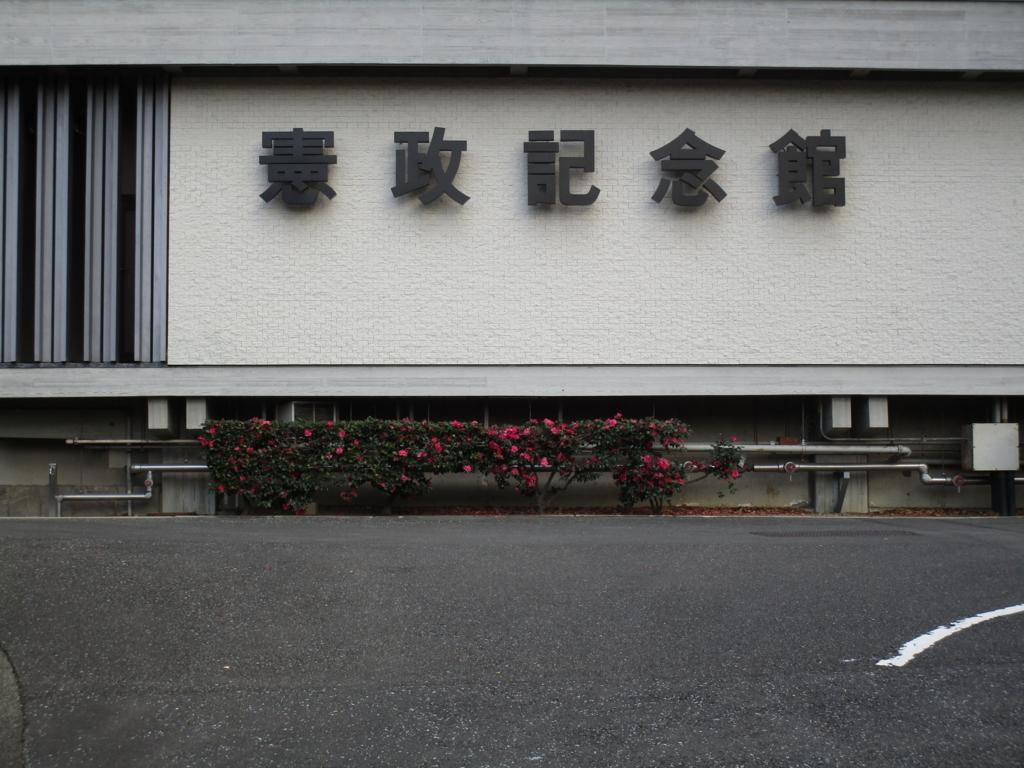 f:id:hideki-sansho:20171216211847j:plain