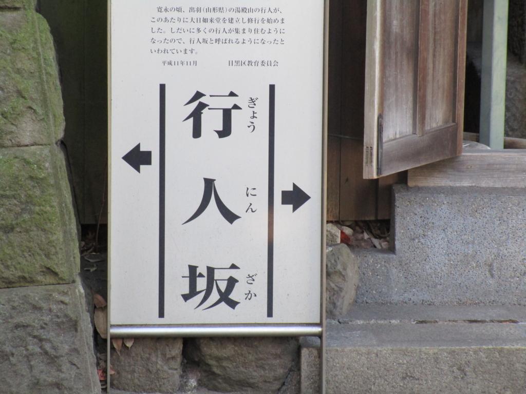 f:id:hideki-sansho:20180101183722j:plain