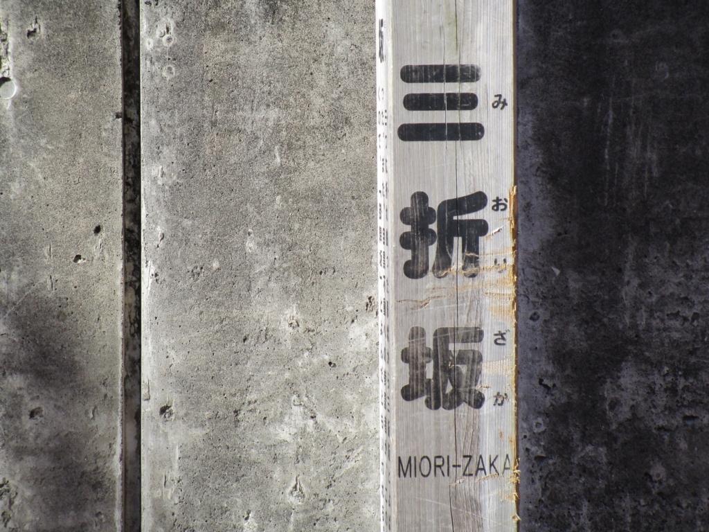 f:id:hideki-sansho:20180101184619j:plain