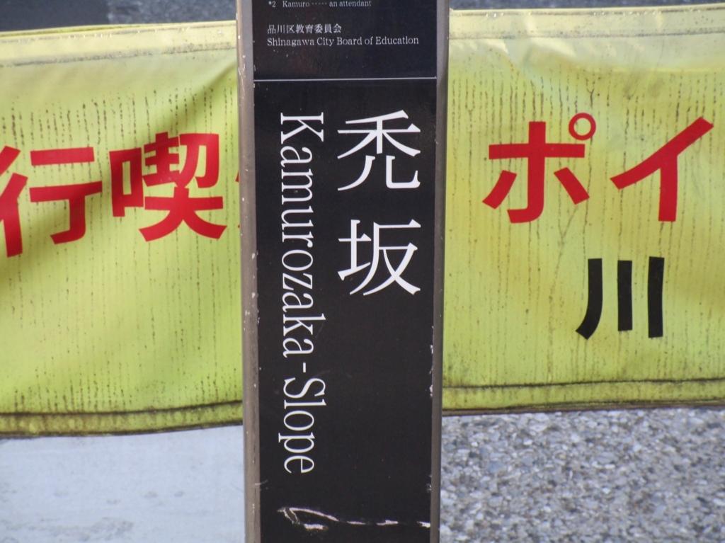 f:id:hideki-sansho:20180101185134j:plain