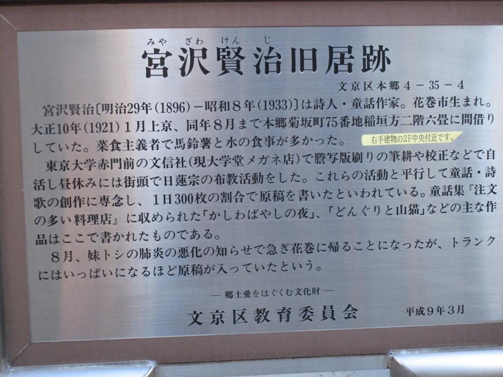 f:id:hideki-sansho:20180103213508j:plain