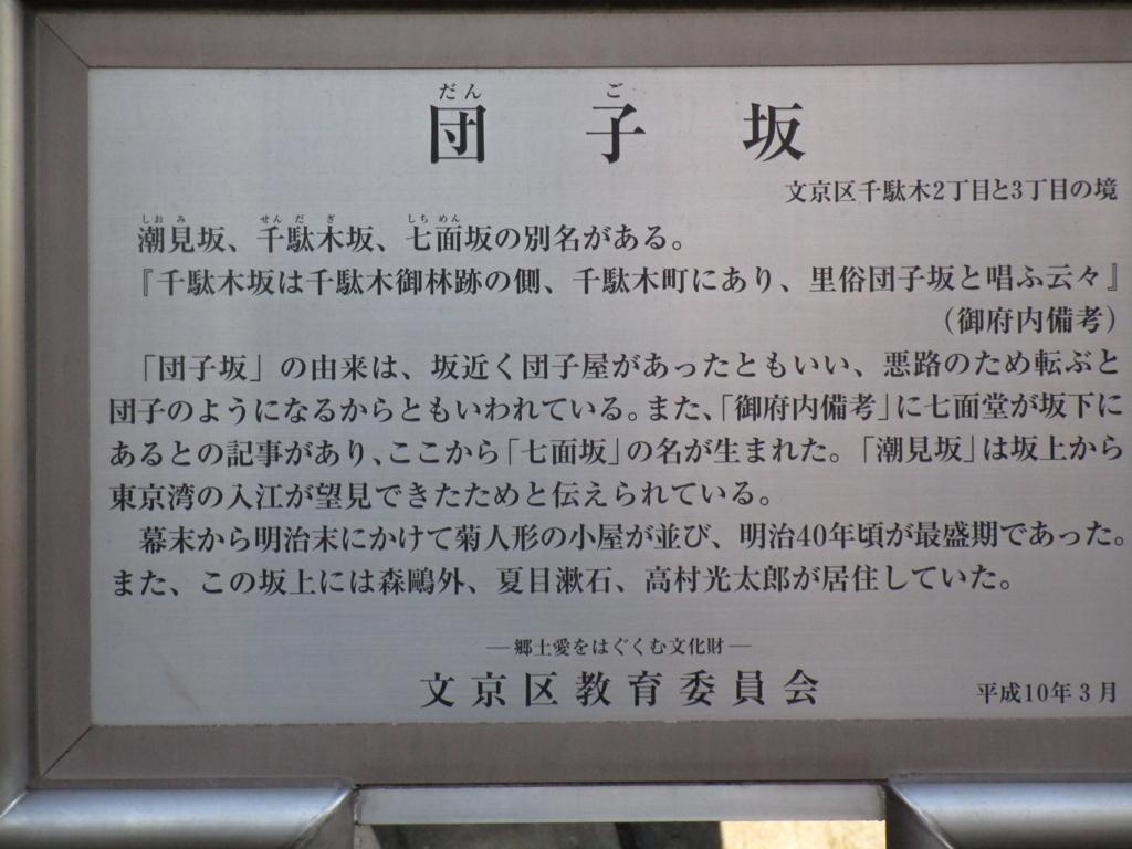 f:id:hideki-sansho:20180115154121j:plain