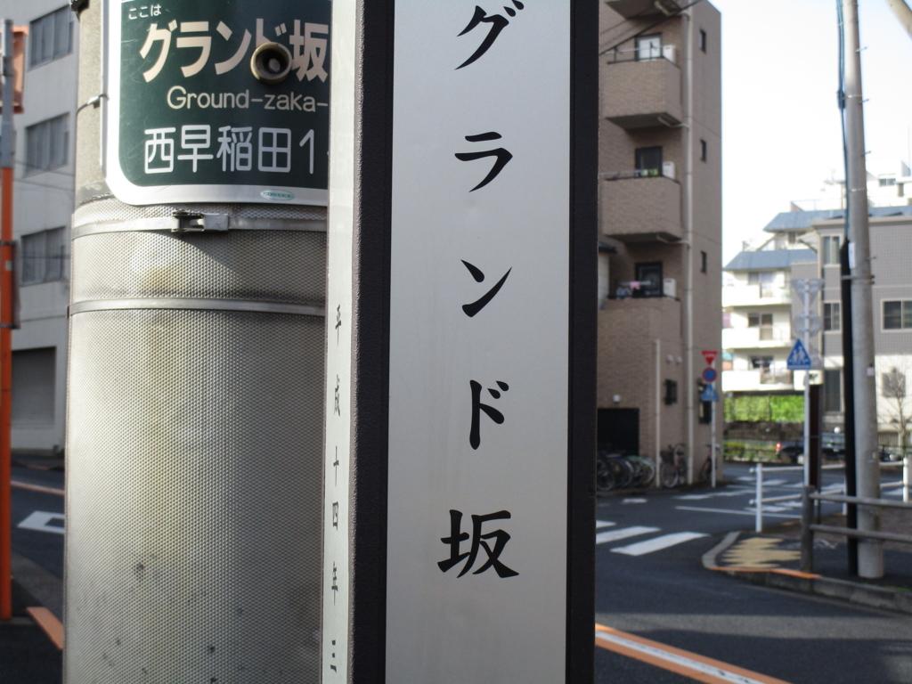 f:id:hideki-sansho:20180118193120j:plain