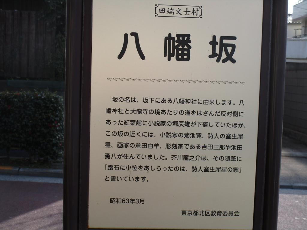 f:id:hideki-sansho:20180211155302j:plain