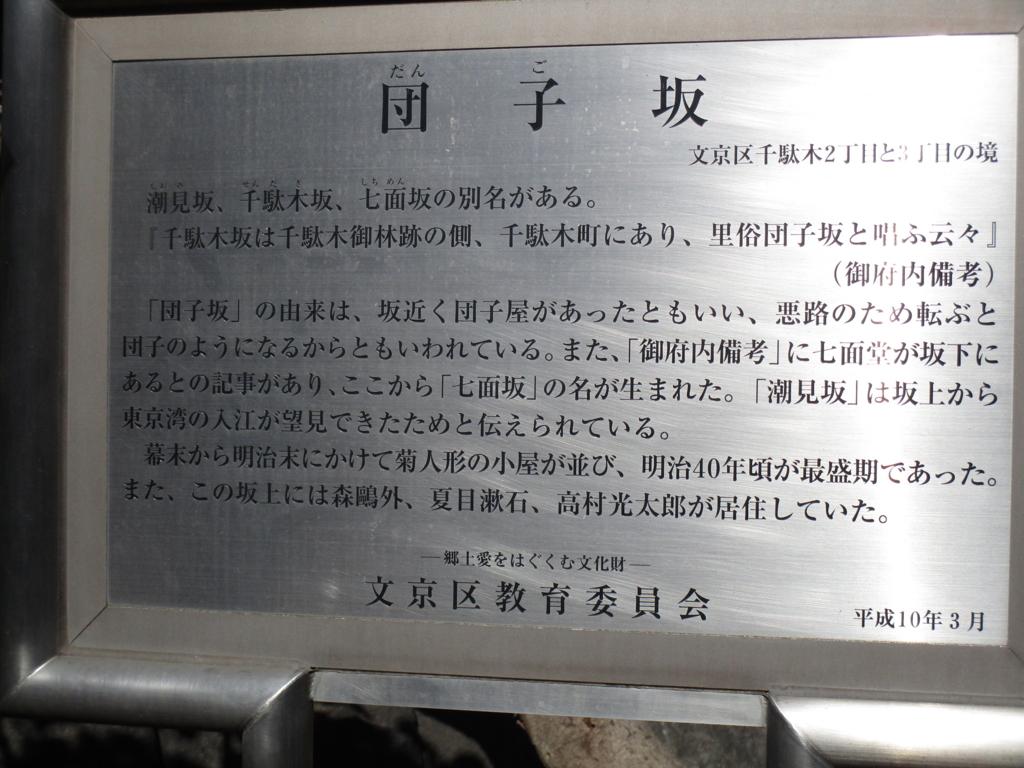 f:id:hideki-sansho:20180214183656j:plain