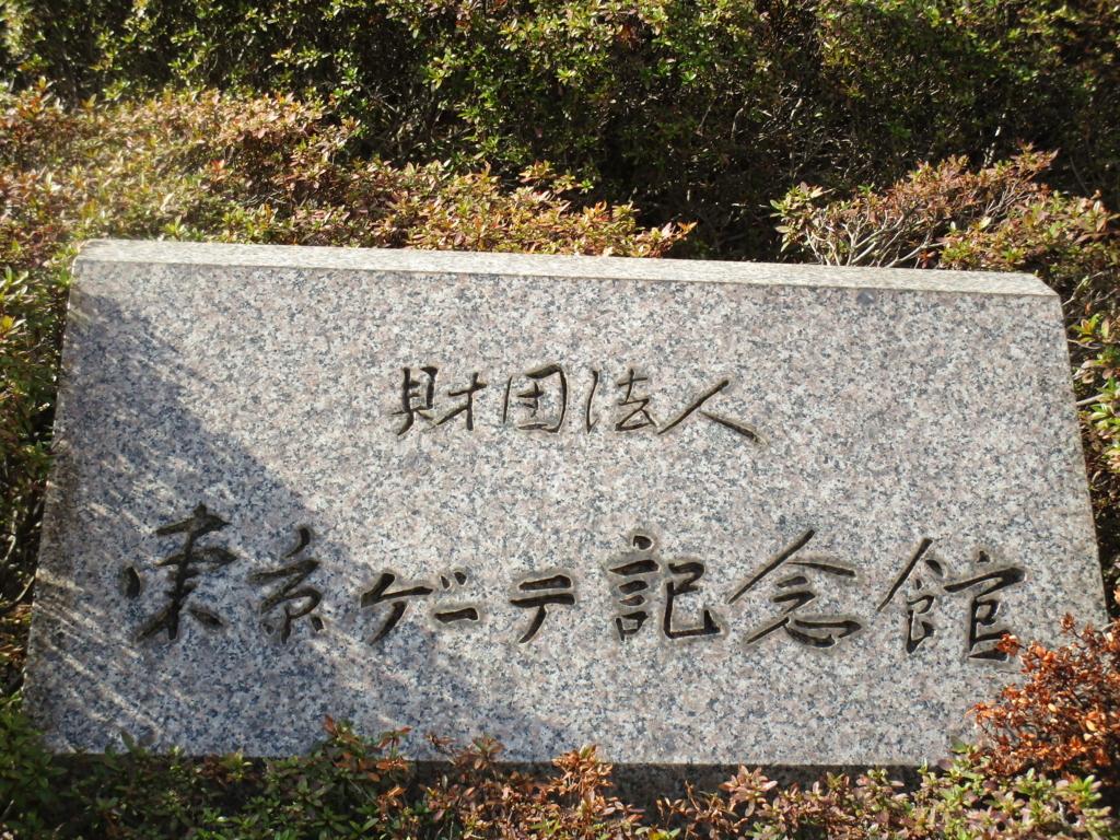 f:id:hideki-sansho:20180313145225j:plain