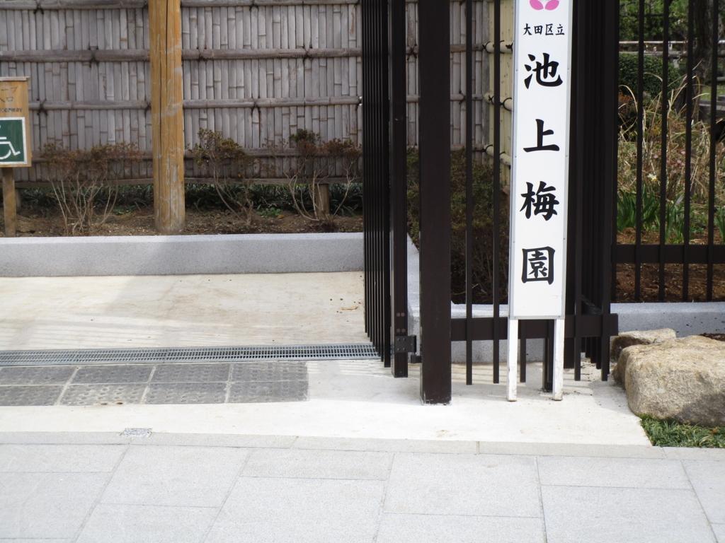 f:id:hideki-sansho:20180315225120j:plain