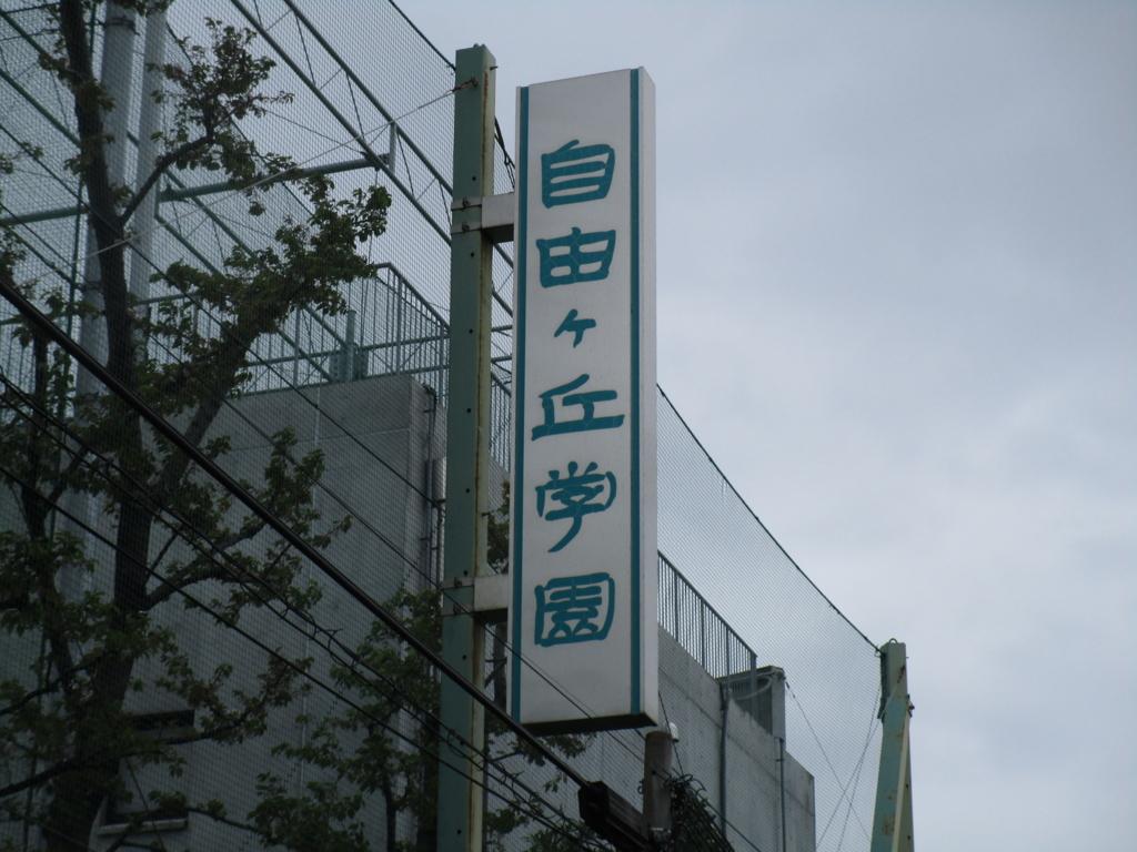f:id:hideki-sansho:20180405170512j:plain