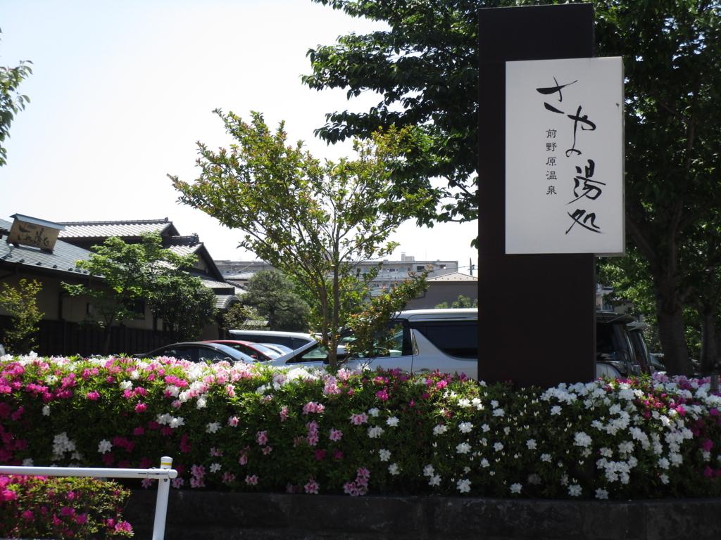 f:id:hideki-sansho:20180421194258j:plain