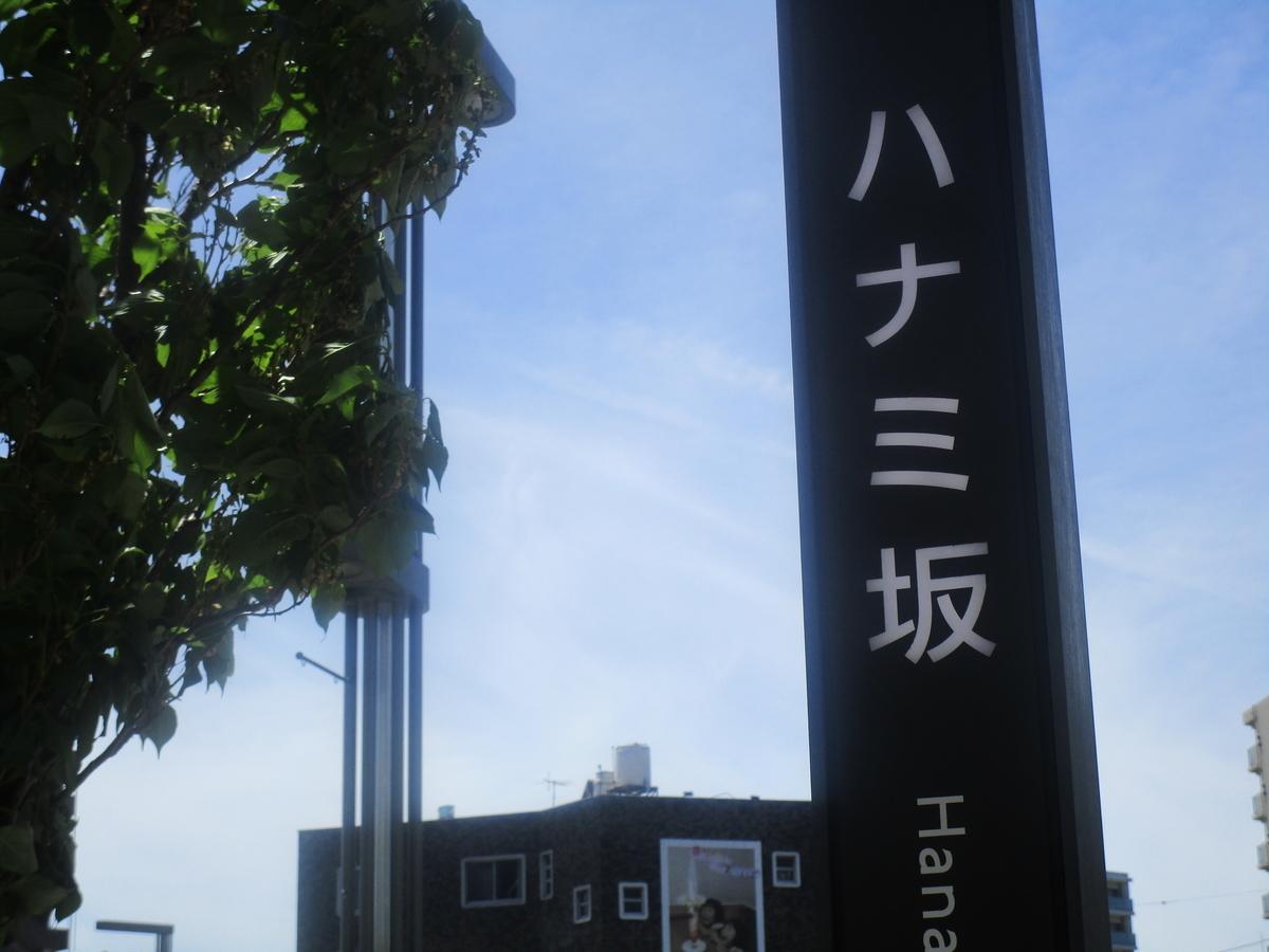 f:id:hideki-sansho:20180426113442j:plain