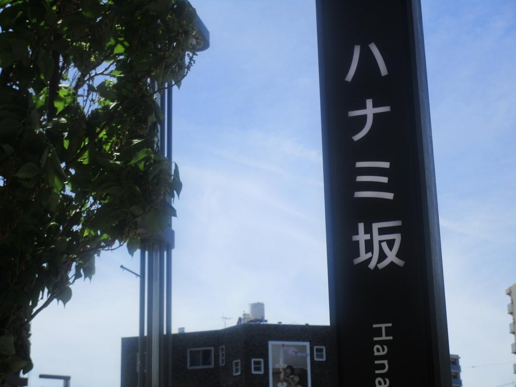 f:id:hideki-sansho:20180426183505j:plain
