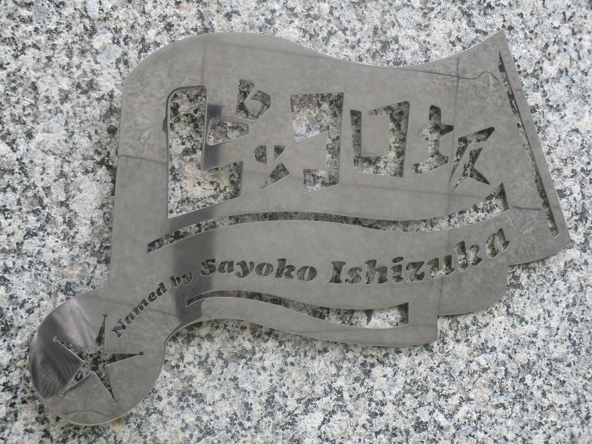 f:id:hideki-sansho:20180502114351j:plain