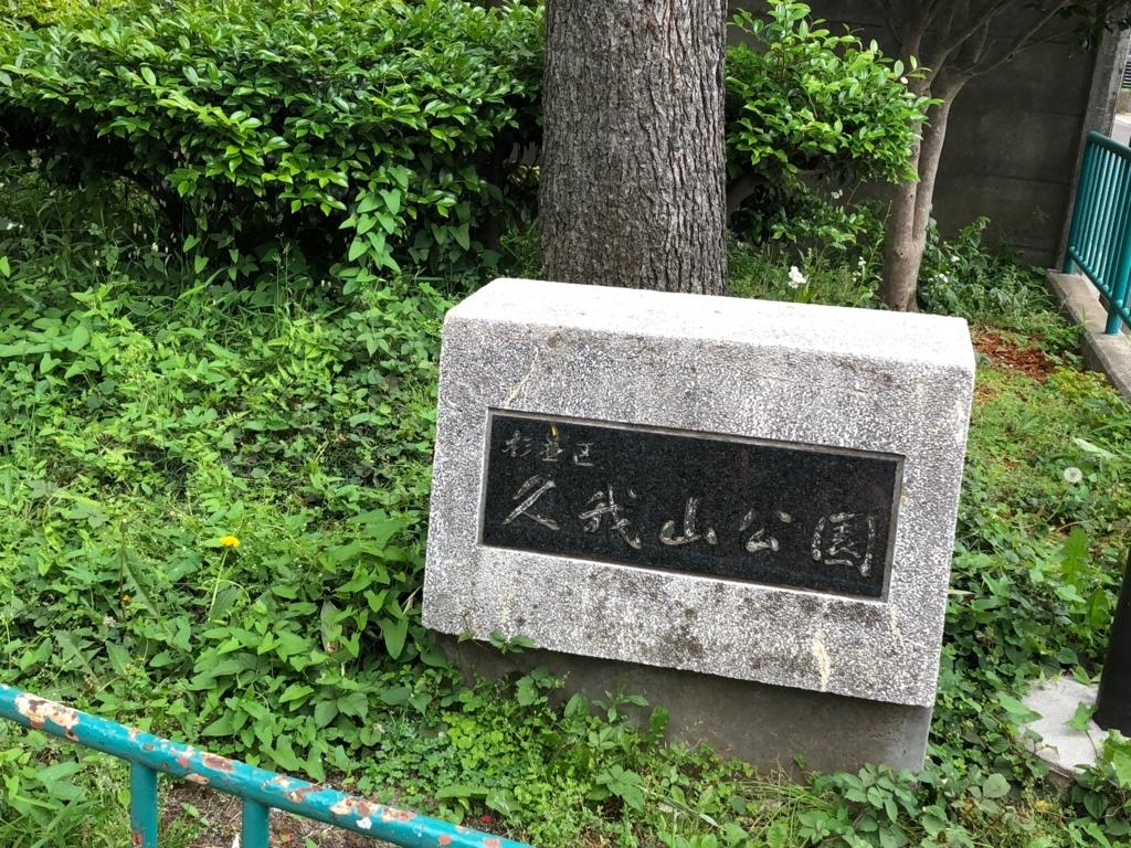 f:id:hideki-sansho:20180507175449j:plain