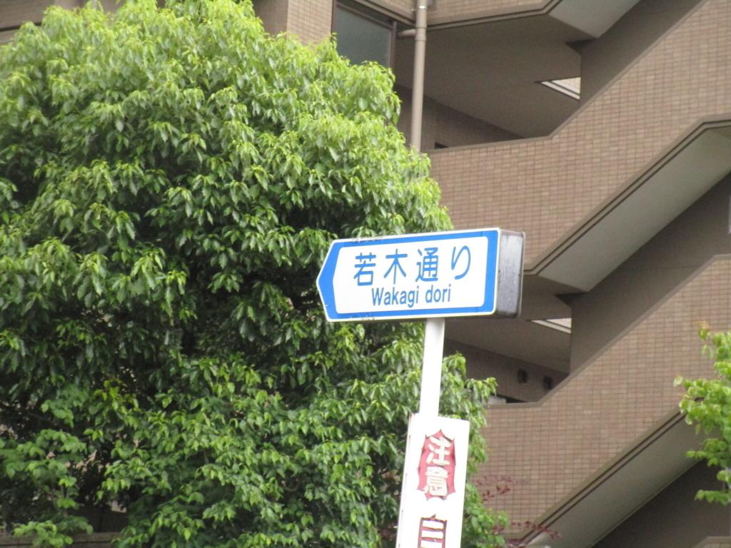 f:id:hideki-sansho:20180510085925j:plain