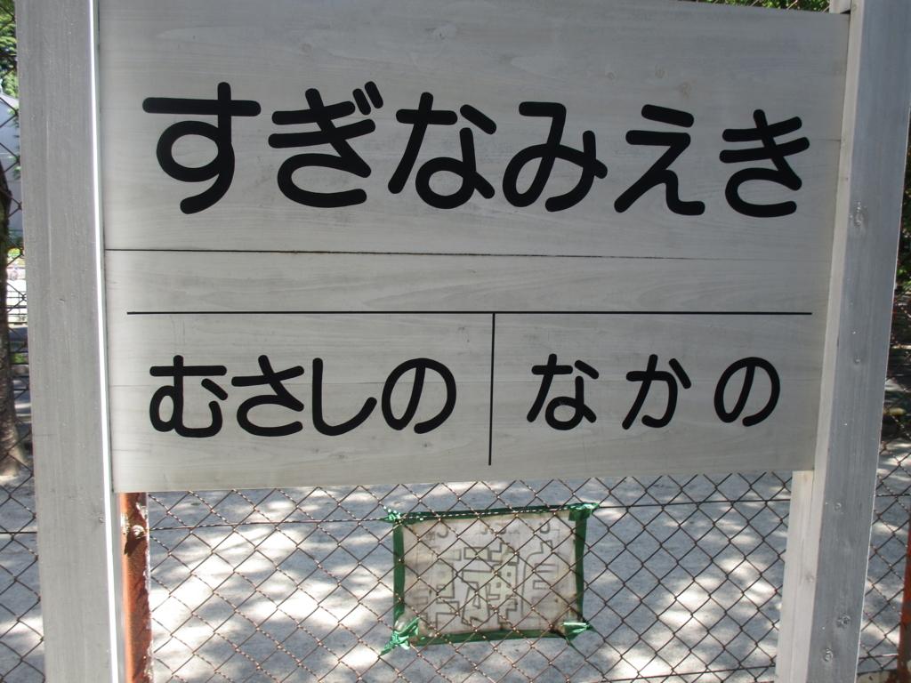 f:id:hideki-sansho:20180511154144j:plain