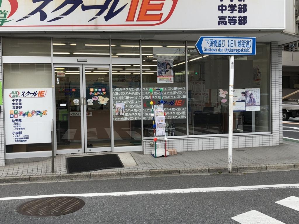 f:id:hideki-sansho:20180609185153j:plain