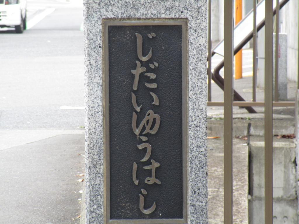 f:id:hideki-sansho:20180617174109j:plain