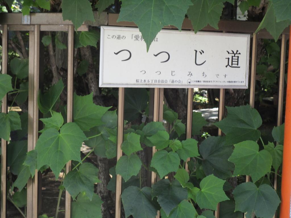 f:id:hideki-sansho:20180702121909j:plain