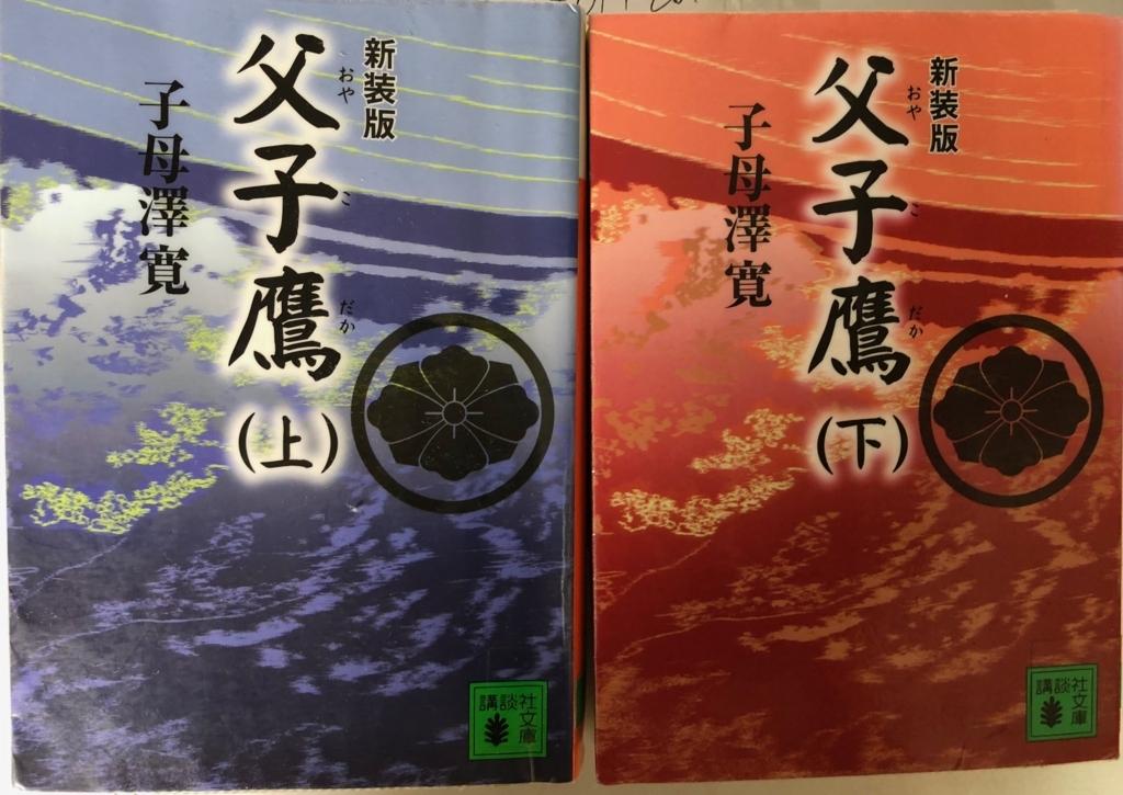 f:id:hideki-sansho:20180705103419j:plain