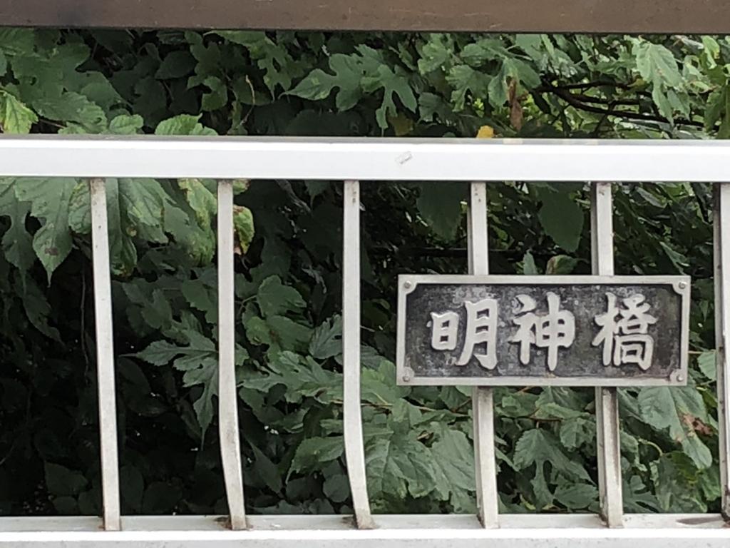 f:id:hideki-sansho:20180712171615j:plain