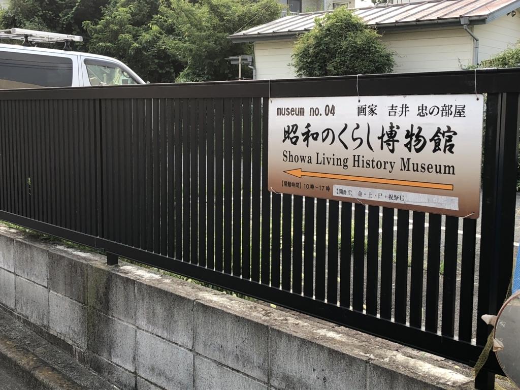 f:id:hideki-sansho:20180803113517j:plain