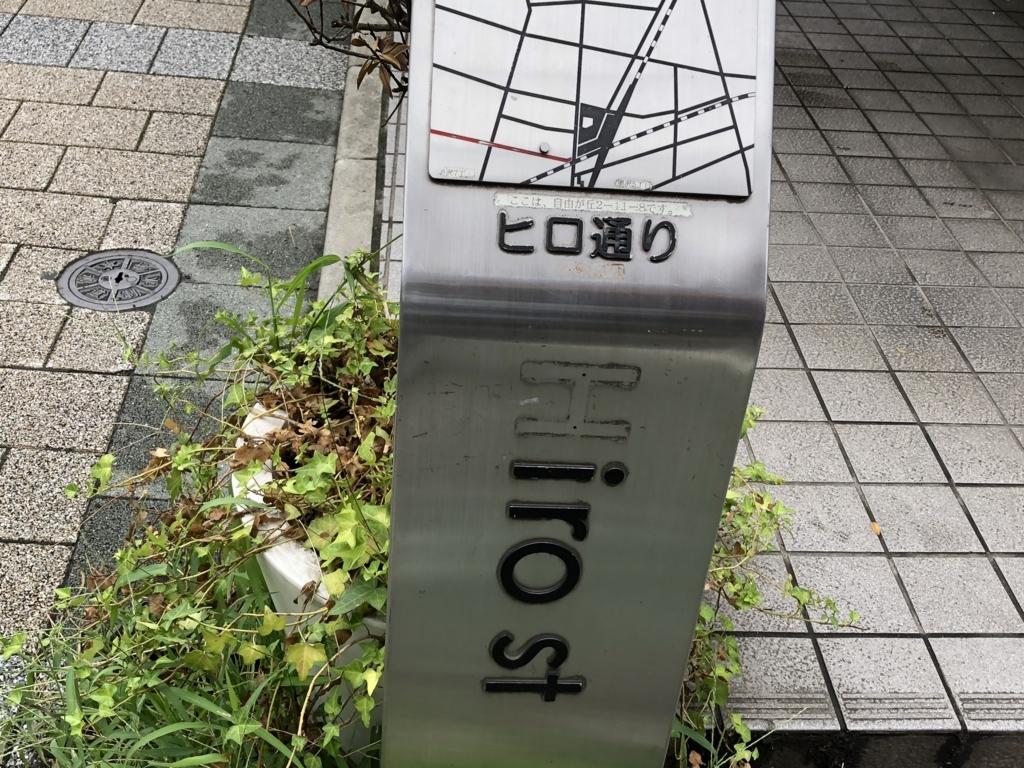 f:id:hideki-sansho:20180809135020j:plain