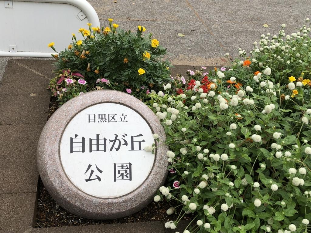 f:id:hideki-sansho:20180809140917j:plain