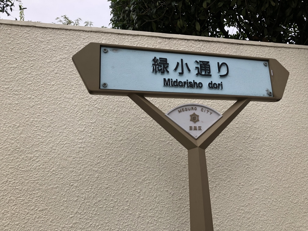 f:id:hideki-sansho:20180809141816j:plain